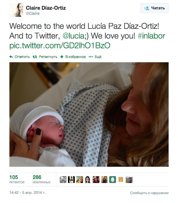 «Добро пожаловать в наш мир, Лусия Пас Диас-Ортис! И в твиттер, @lucia :) Мы любим тебя! #роды». Изображение № 9.