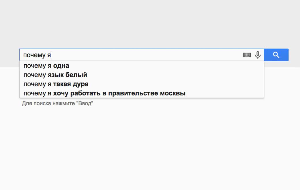 Разработчица Google  о том, что и как люди ищут  в интернете. Изображение № 4.