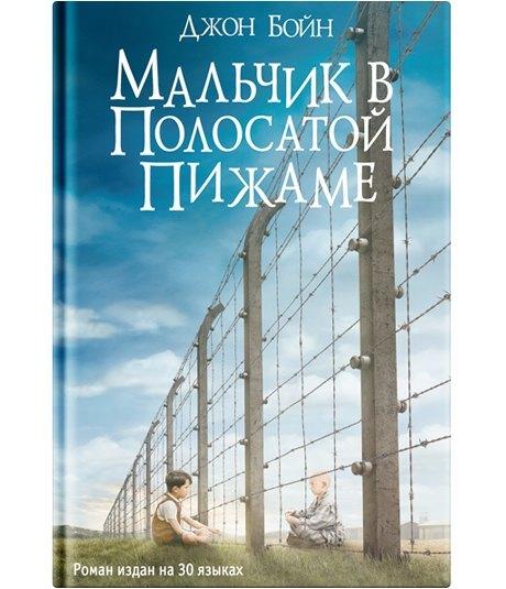Миру — мир: 10 книг о бессмысленности насилия. Изображение № 9.