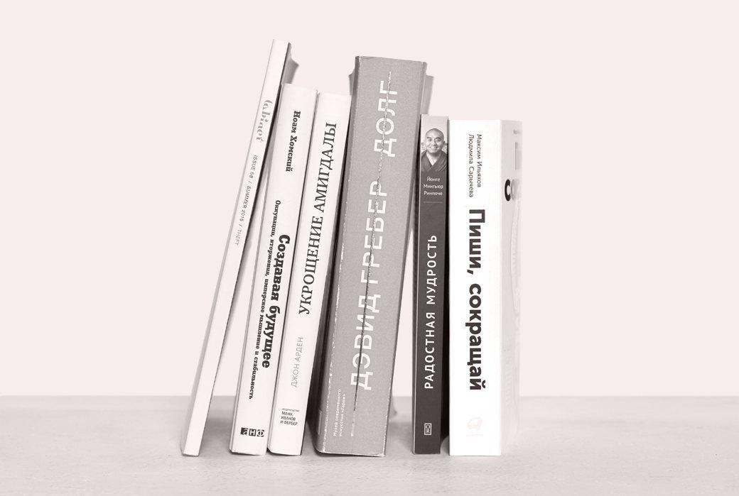 Главный редактор «Теорий и практик» Инна Герман о любимых книгах. Изображение № 2.