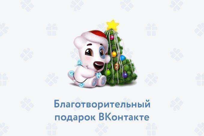 «ВКонтакте» запустили подарок в поддержку «Ночлежки». Изображение № 1.