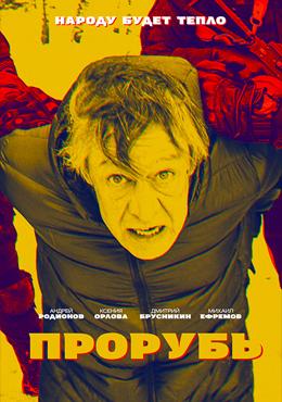 8 любимых российских фильмов режиссёра Светланы Басковой . Изображение № 3.