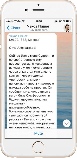 На кого подписаться: Telegram-канал с письмами Чехова. Изображение № 4.