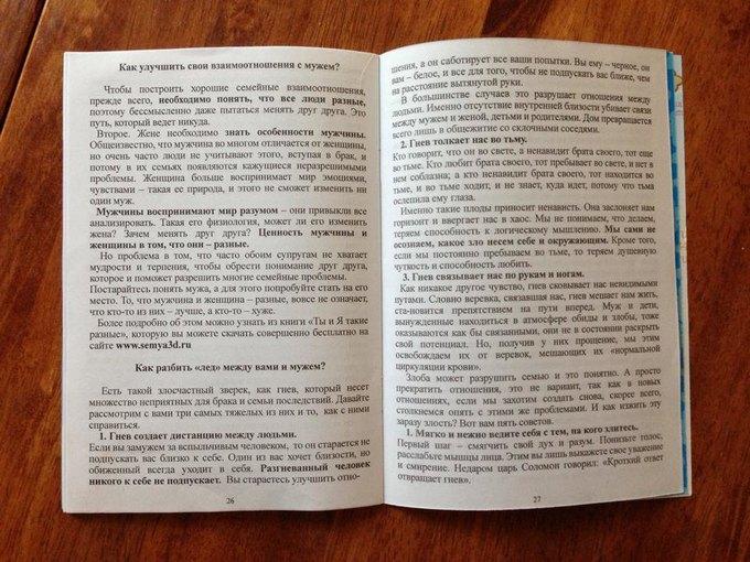 Издатель сексистской брошюры для беременных рассказала о ее создании. Изображение № 3.