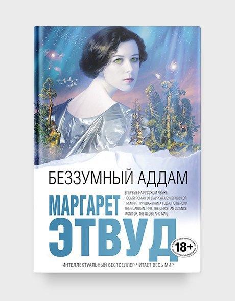 Что читать осенью:  10 книг современных классиков. Изображение № 2.
