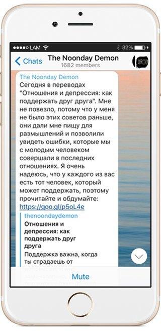 На кого подписаться: Telegram-канал орасстройствах психики. Изображение № 5.
