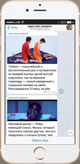 На кого подписаться: Телеграм-канал Алисы Таёжной о кино на вечер. Изображение № 5.