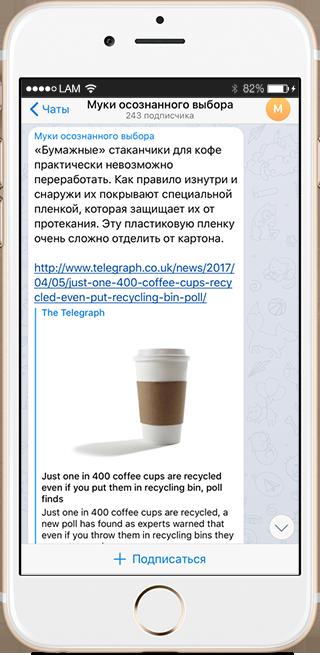 На кого подписаться: Телеграм об осознанном потреблении. Изображение № 5.