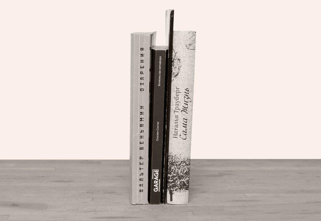 Критик и театровед Зара Абдуллаева о любимых книгах. Изображение № 2.