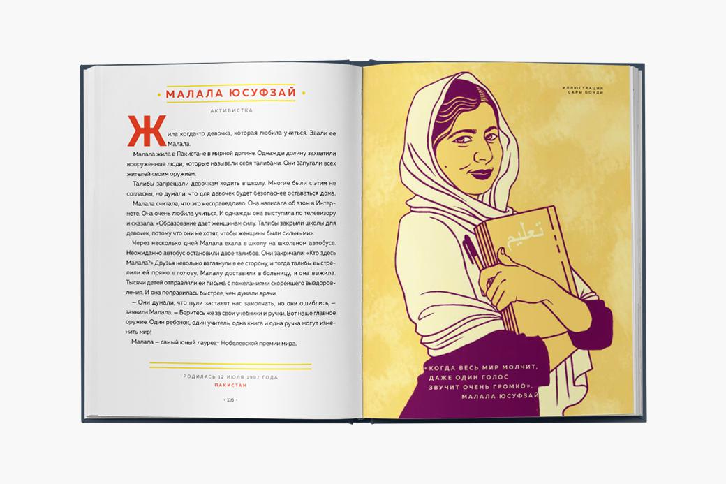 Для юных бунтарок: Три истории из сборника феминистских историй. Изображение № 2.