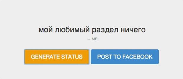 Генератор статусов  для фейсбука  «What Would I Say?» . Изображение № 6.