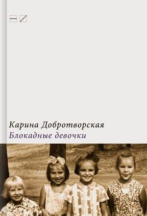 «Блокадные девочки» Карины Добротворской. Изображение № 2.