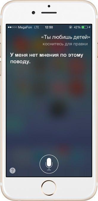 Поговори с ней: Интервью  с русскоязычной Siri. Изображение № 7.