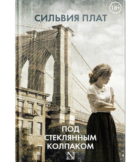 10 откровенных книг о жизни с психическими расстройствами. Изображение № 2.