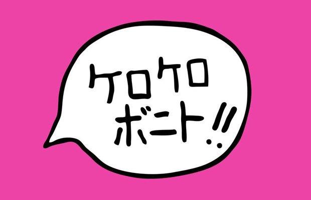 Группа Kero Kero Bonito  о том, как полюбить  джей-поп за 10 песен. Изображение № 1.