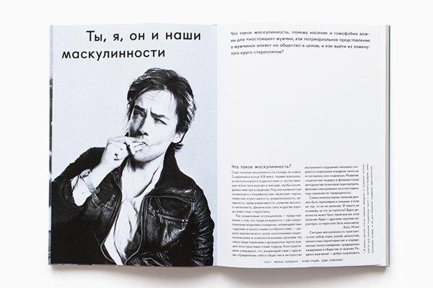 Белорусский журнал  о гендере и сексуальности Makeout. Изображение № 5.