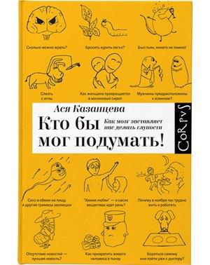 Научный журналист  Ася Казанцева о ГМО, абортах и лженауке. Изображение № 3.
