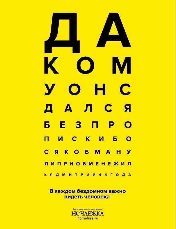 «Ночлежка» запустила социальную кампанию «Проверка зрения». Изображение № 4.