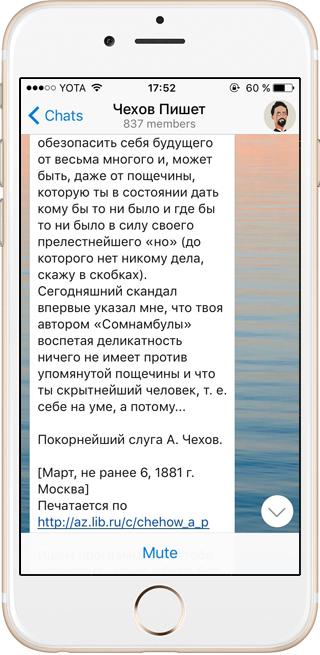 На кого подписаться: Telegram-канал с письмами Чехова. Изображение № 3.