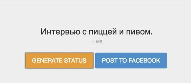 Генератор статусов  для фейсбука  «What Would I Say?» . Изображение № 16.