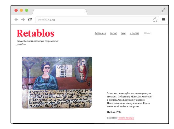 В закладки: Коллекция мексиканских ретабло  с удивительными историями . Изображение № 1.