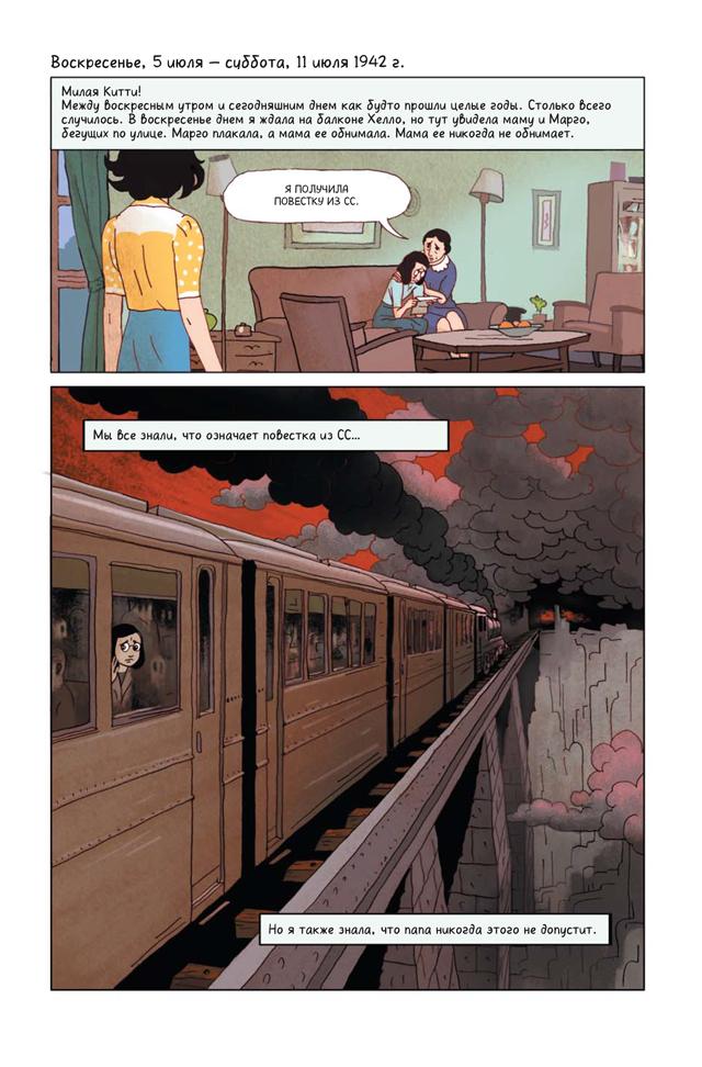 «Дневник Анны Франк»: Отрывок из графической адаптации. Изображение № 8.