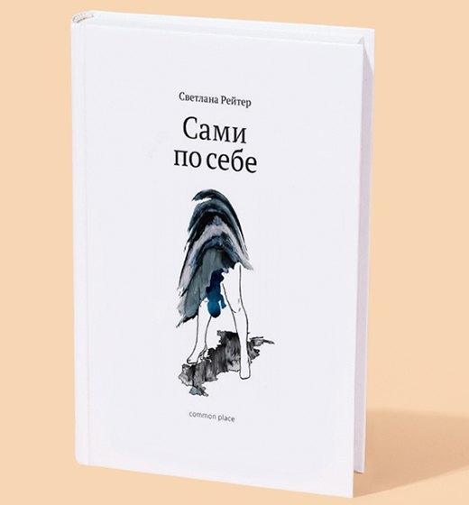 Редактор «Афиши» Нина Назарова  о любимых книгах. Изображение № 12.