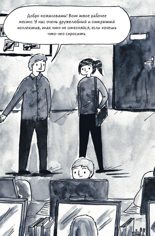 «Быть интровертом»: Отрывок из комикса о тихом человеке в шумном мире. Изображение № 3.