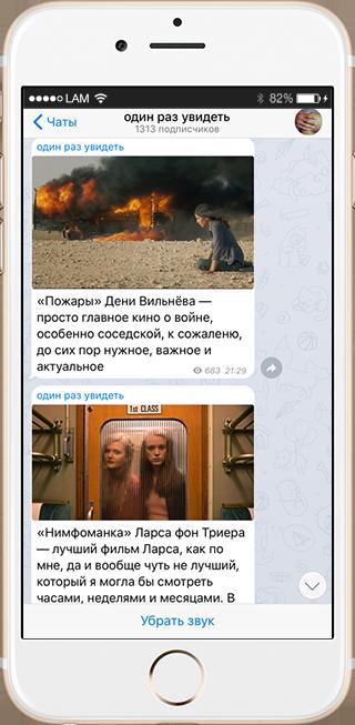 На кого подписаться: Телеграм-канал Алисы Таёжной о кино на вечер. Изображение № 4.