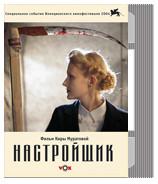 Короткие встречи с Кирой Муратовой. Изображение № 38.