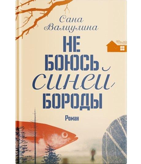 Что читать осенью: 10 важных новинок на русском языке. Изображение № 10.