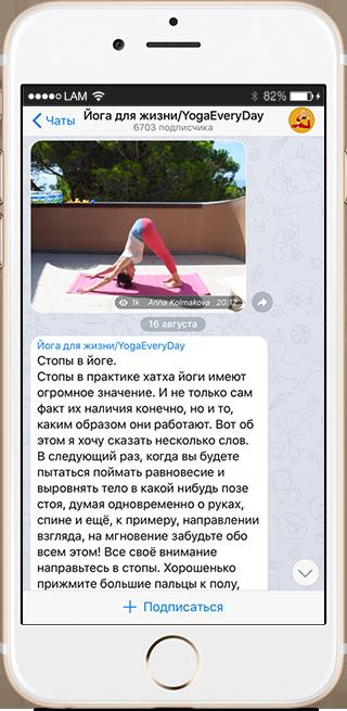 На кого подписаться: Телеграм-канал YogaEveryDay. Изображение № 3.