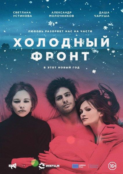 «Холодный фронт» Романа Волобуева выходит в прокат в январе. Изображение № 1.