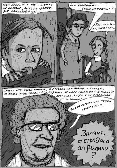Автор комикса  «Мой секс» о разговорах  на откровенные темы. Изображение № 4.