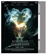 Петр Буслов: кино для пацанов. Изображение № 32.