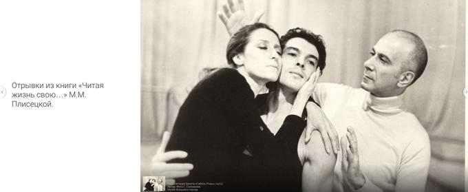 Google и Большой театр открыли онлайн-архив снимков Майи Плисецкой. Изображение № 3.