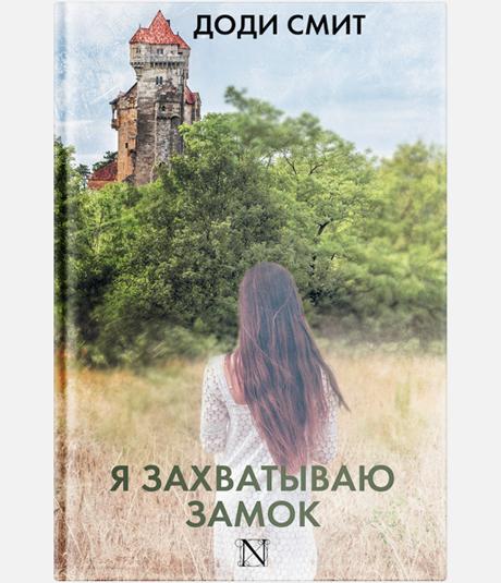 С чего начать год: 5 новых книг, написанных женщинами. Изображение № 5.