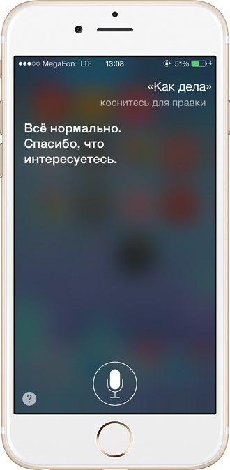 Поговори с ней: Интервью  с русскоязычной Siri. Изображение № 3.