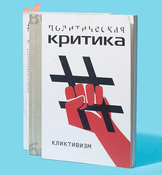 Художница и куратор Ольга Широкоступ  о любимых книгах. Изображение № 4.