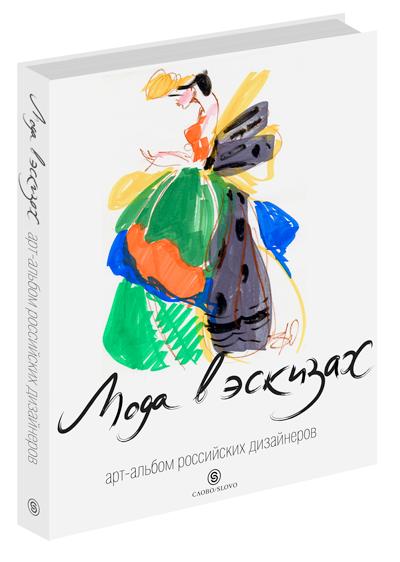 Вышла книга с эскизами российских дизайнеров. Изображение № 1.