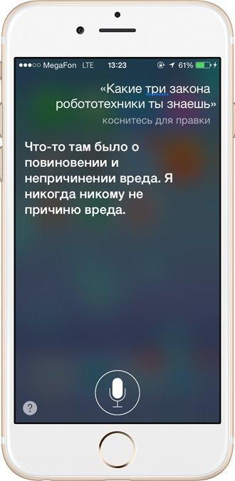 Поговори с ней: Интервью  с русскоязычной Siri. Изображение № 14.