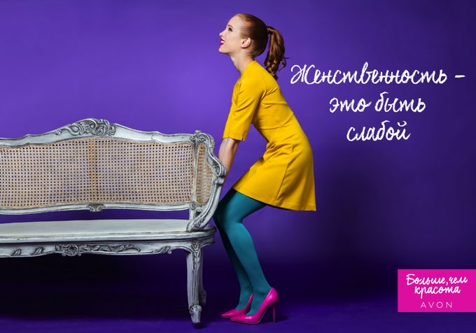 «Женственность — это быть слабой»: Avon отметили  8 Марта. Изображение № 2.