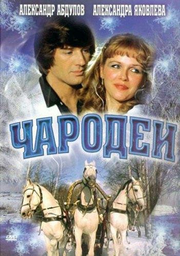 Что смотреть  на каникулах: Лучшие советские киносказки. Изображение № 8.