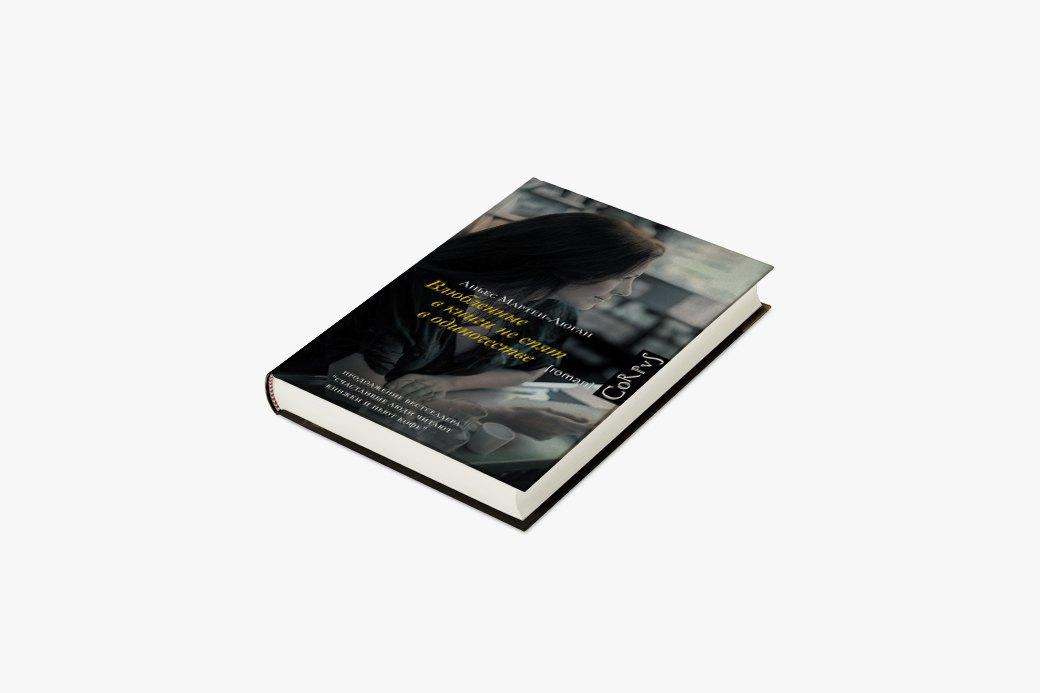 Аньес Мартен-Люган о том, как самостоятельно издать хитовый роман. Изображение № 4.