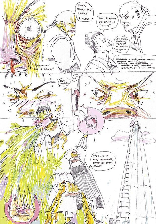 Отрывок из российского сборника «Параллельные комиксы». Изображение № 10.