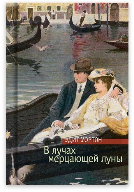 Что читать зимой:  10 легких книг. Изображение № 4.