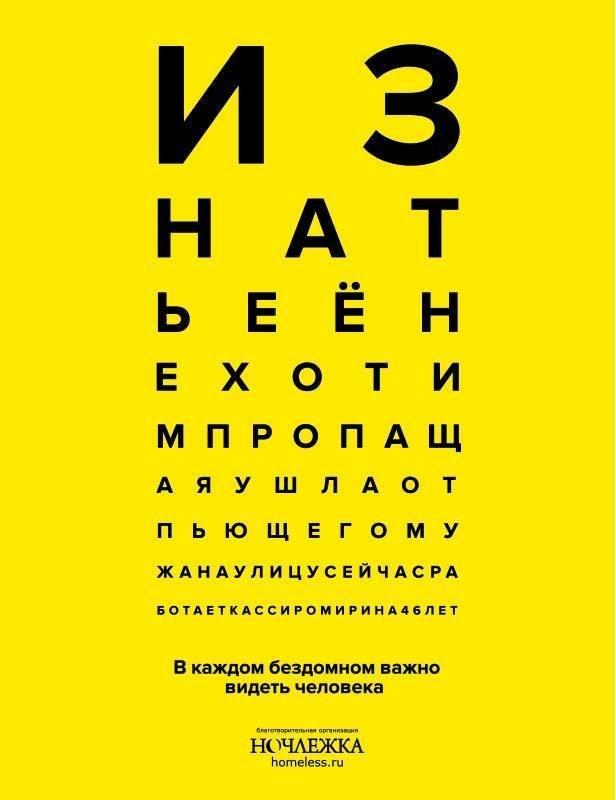 «Ночлежка» запустила социальную кампанию «Проверка зрения». Изображение № 3.