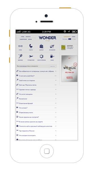 У Wonderzine появилась мобильная версия. Изображение № 3.