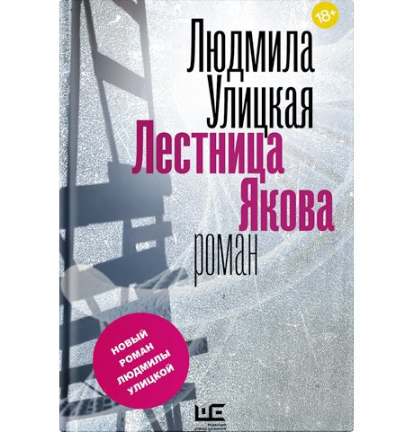 Детективы, фантастика, приключения:  58 романов  дляосенних вечеров. Изображение № 5.