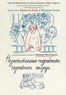7 любимых фильмов режиссёра Нигины Сайфуллаевой. Изображение № 7.